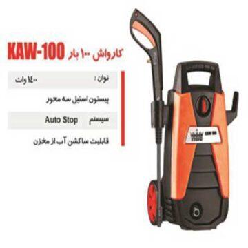 کارواش مدل kaw100