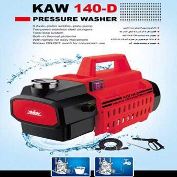 کارواش مدل kaw140-d